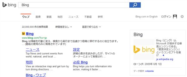 Bingの検索結果画面