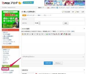FC2ブログ初期画面
