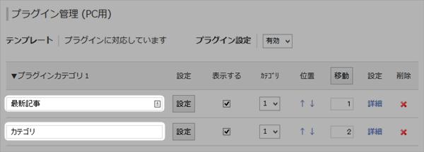FC2ブログの必要なプラグイン