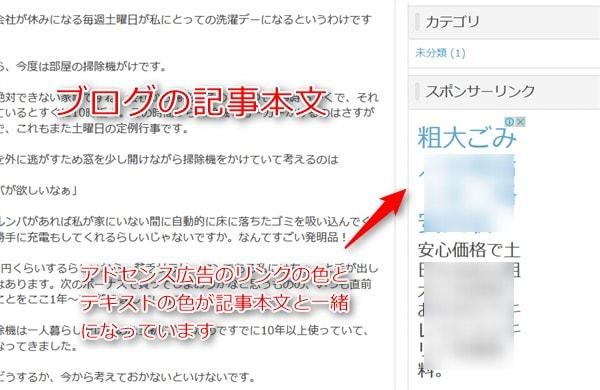 広告が変化したブログ記事