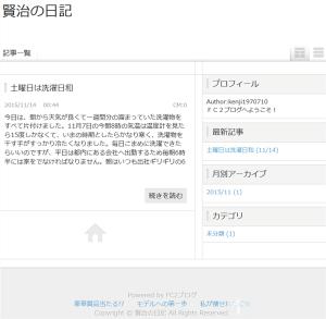 シンプルブログの参考例