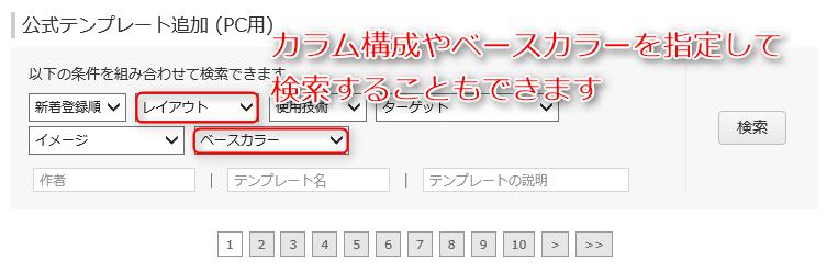 テンプレートの検索画面