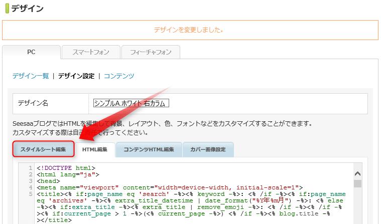 スタイルシート編集