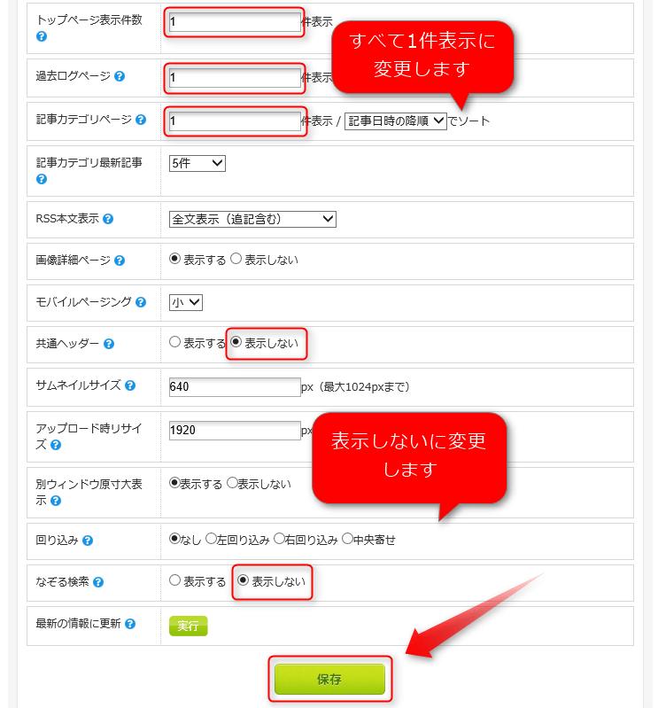表示件数の変更