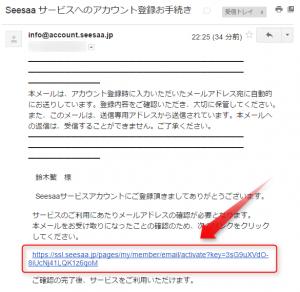 Seesaaからのメール