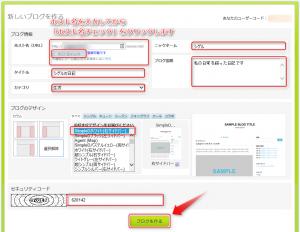 Seesaaブログ設定画面