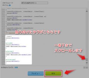 CSSに追加したタグ