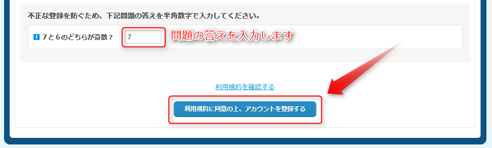 利用登録画面