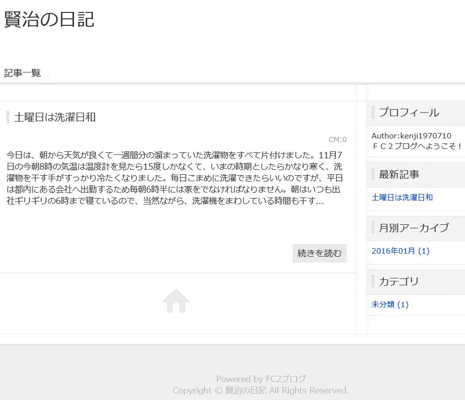 広告消去後のブログ画面