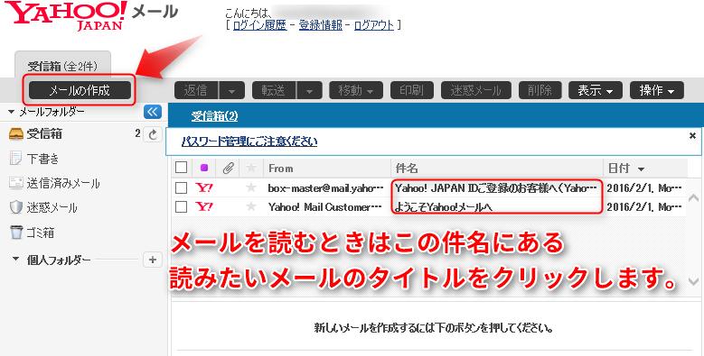 メールボックス画面