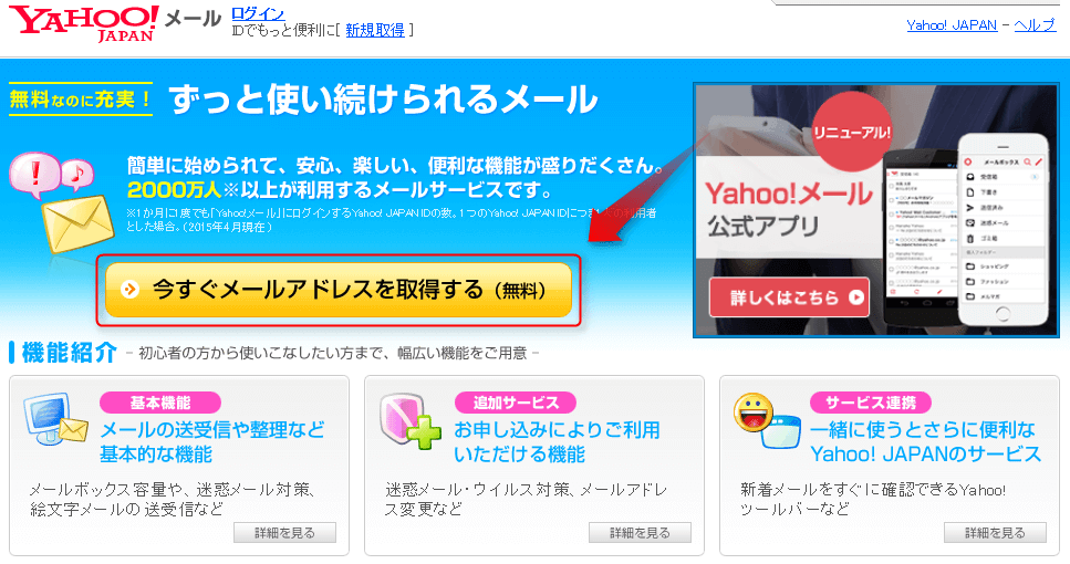 yahoomailトップページ
