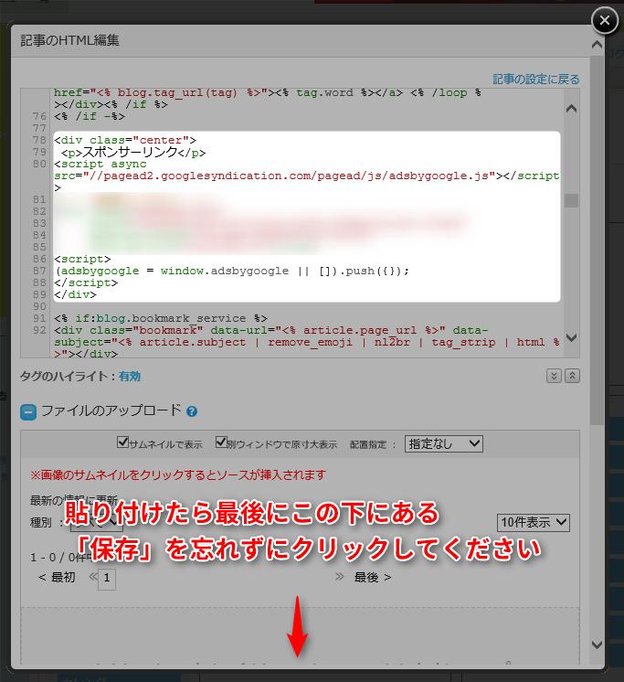 HTMLへの貼り付け
