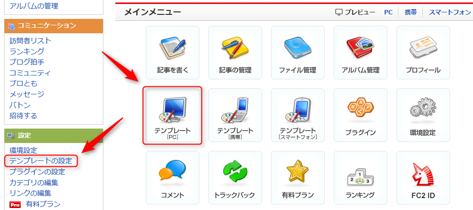 FC2メニュー画面