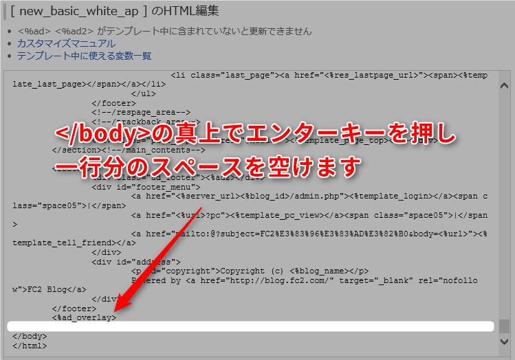 スマホのHTML編集