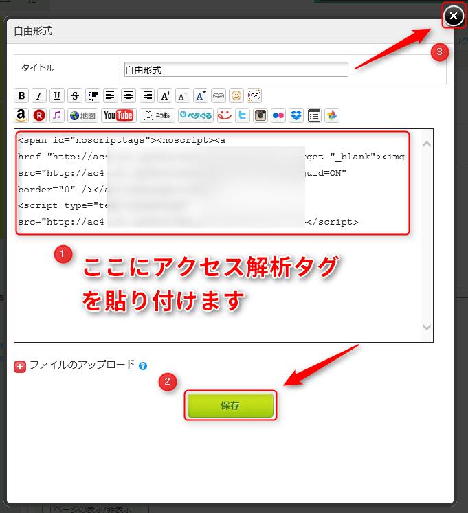 アクセス解析タグの貼り付け場所