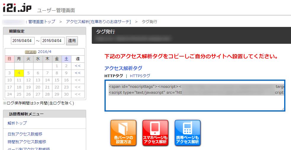 i2iのアクセス解析タグ
