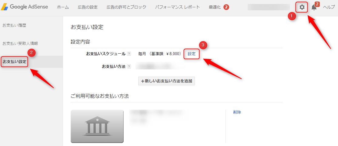 支払い設定画面