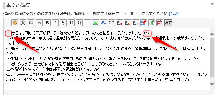 本文へのPタグの挿入