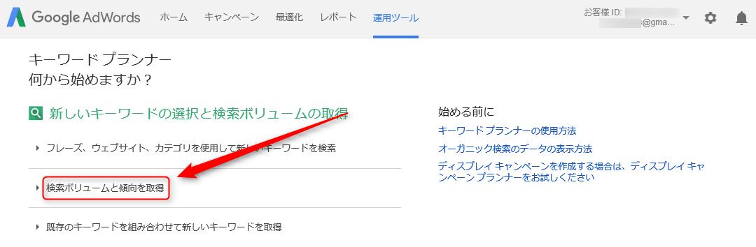 検索ボリュームの取得