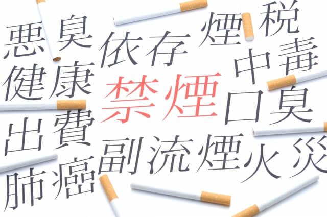煙草の害の例