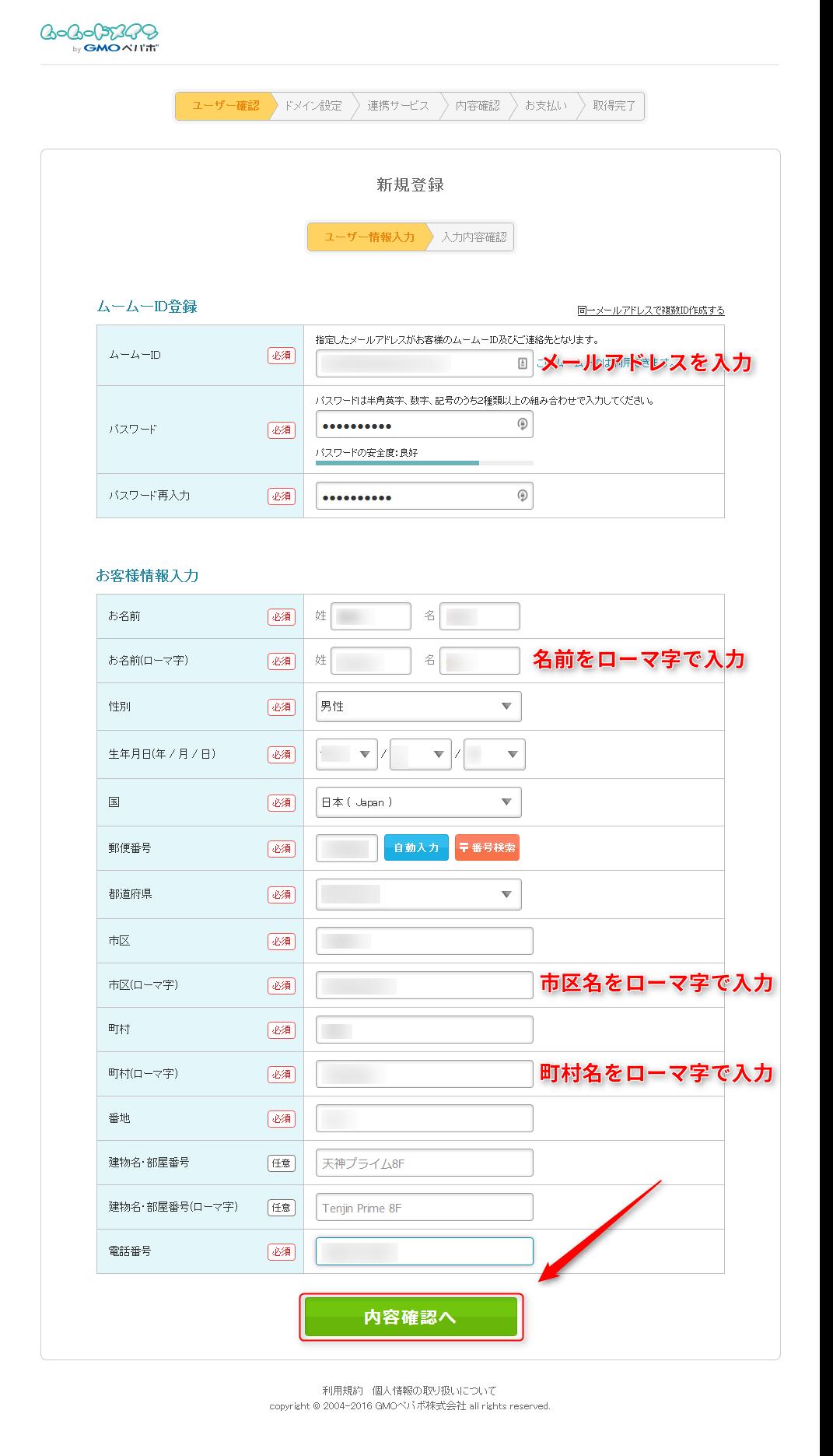 登録情報の入力画面
