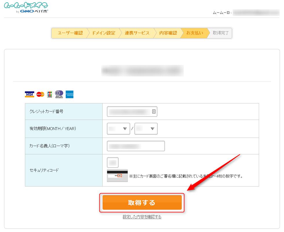 クレジットカード払いの入力画面