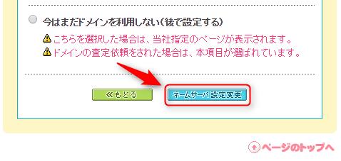 設定変更のボタン