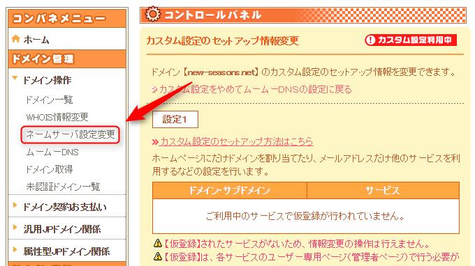 ネームサーバ設定変更