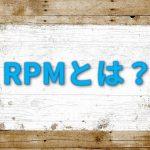 RPMとは?