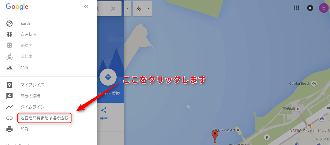グーグル・マップのメニュー