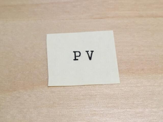 紙に書いたPVの文字