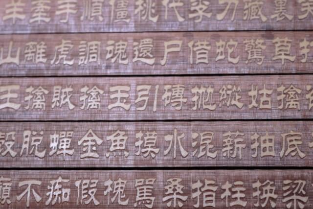 漢字が書かれたボード
