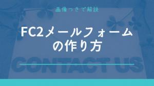 FC2メールフォームの作り方