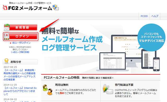 FC2メールフォームトップ画面