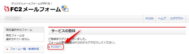 FC2IDへ