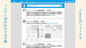 Twitterをブログへ埋め込みする手順