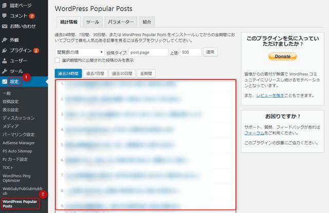 WordPressポピュラーポストの画面