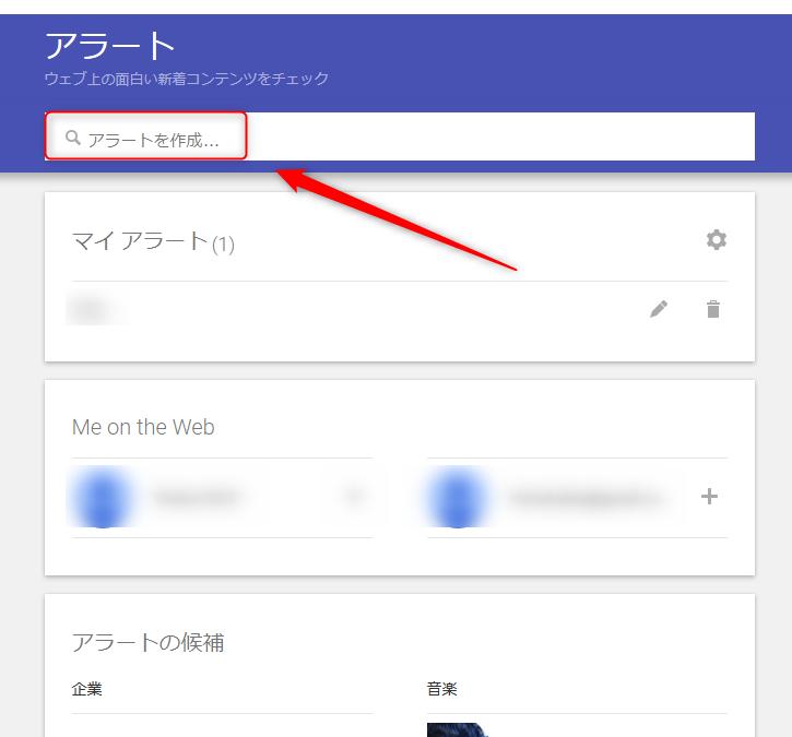 Googleアラートの画面