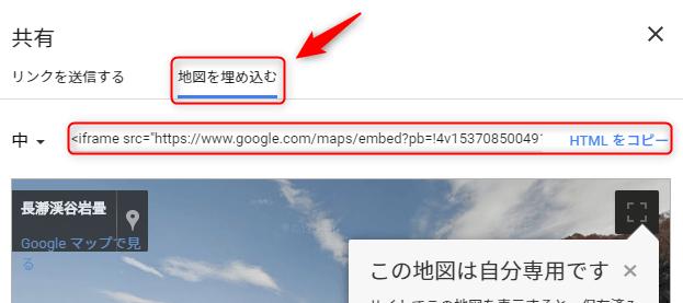 HTMLのコピー場所
