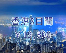 香港3日間