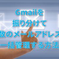 Gmailを振り分けて複数のメールアドレスを一括管理する方法
