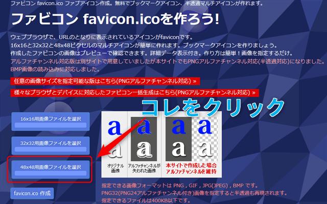 ファビコンのサイズを指定