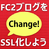 FC2ブログをSSL化しよう!