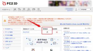 FC2ブログの管理画面