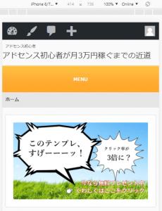 本サイトをスマホ表示した画面