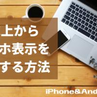 PC上からスマホ表示を確認する方法 iPhone&Android対応