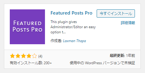 Featured Posts Pro