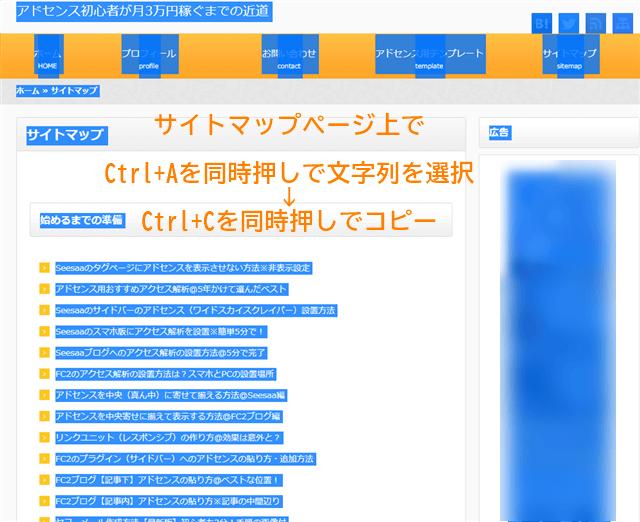 ブログのサイトマップページ