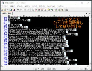 サクラエディタにサイトマップの文字列を貼り付け