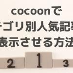 cocoonでカテゴリ別人気記事を表示させる方法【図解付き】